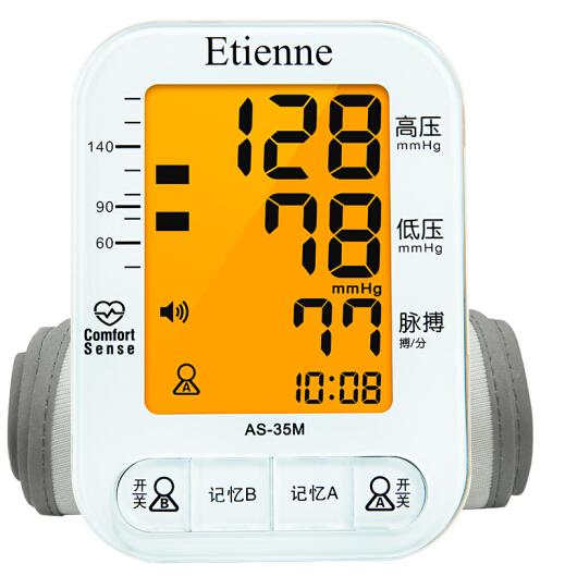 艾蒂安AS-35M上臂式电子血压计